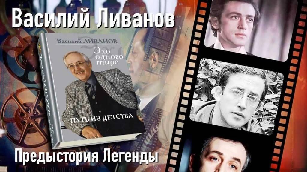 Андрей ливанов