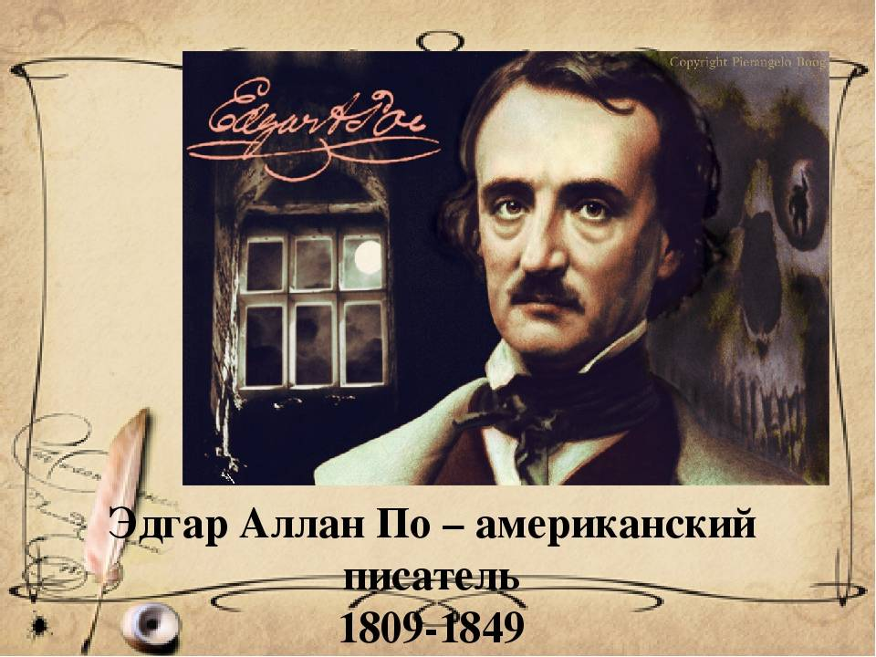 Эдгар аллан по стихи: читать все стихотворения, поэмы поэта эдгар аллан по - поэзия на рустих