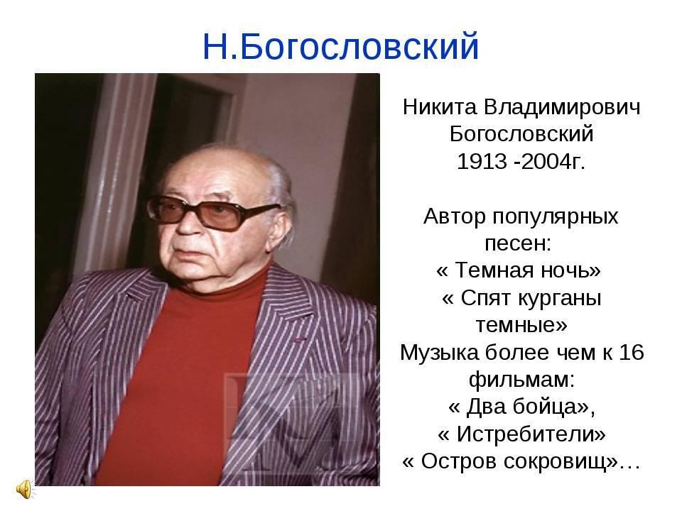 Богословский, никита владимирович биография