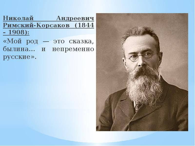 Римский-корсаков, николай андреевич