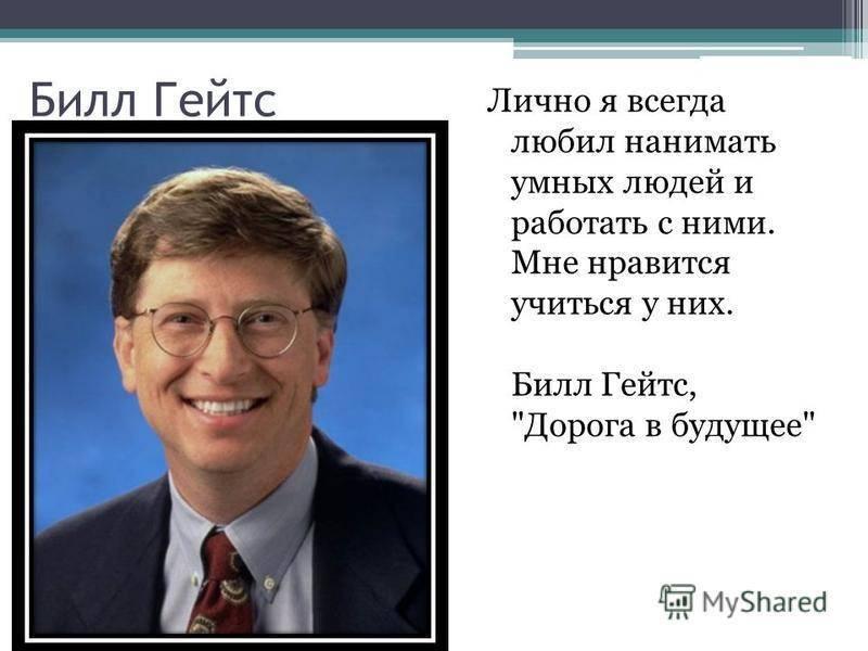 Гейтс, билл