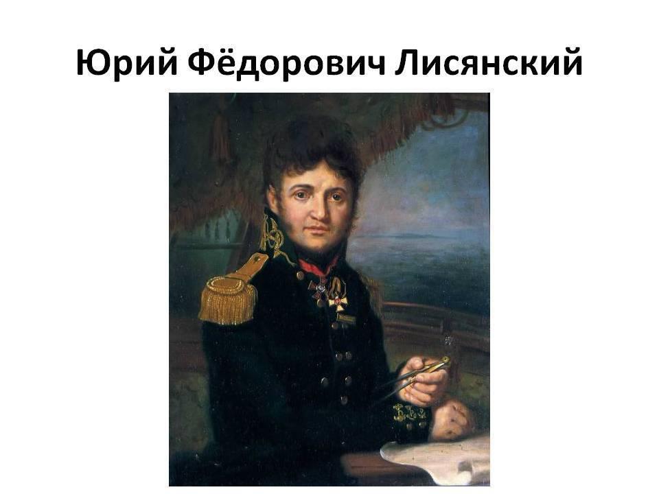 Лисянский, юрий фёдорович — википедия