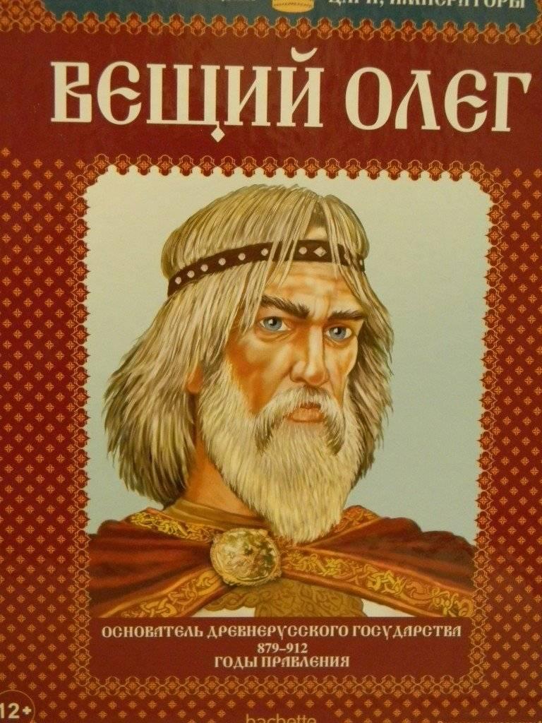 Олег вещий — википедия