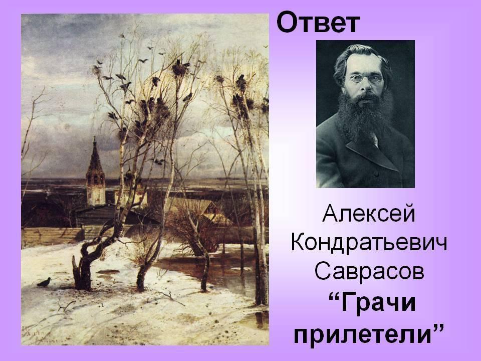 Алексей кондратьевич саврасов — краткая биография