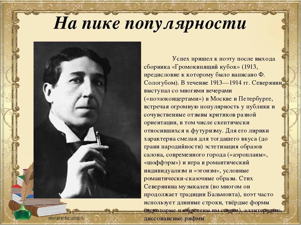 Игорь северянин: биография и творчество - nacion.ru