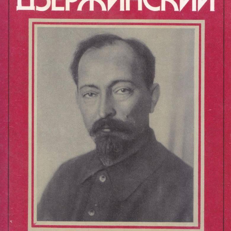 Феликс дзержинский - палач или «рыцарь революции»? биография и памятник