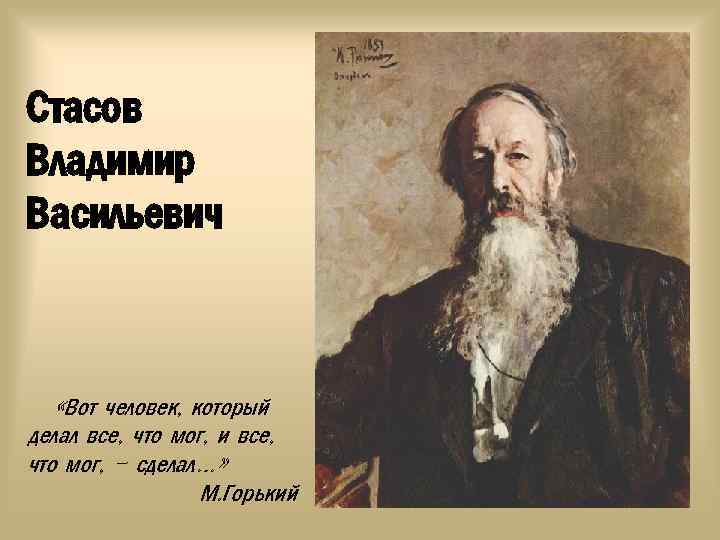 Стасов, василий петрович