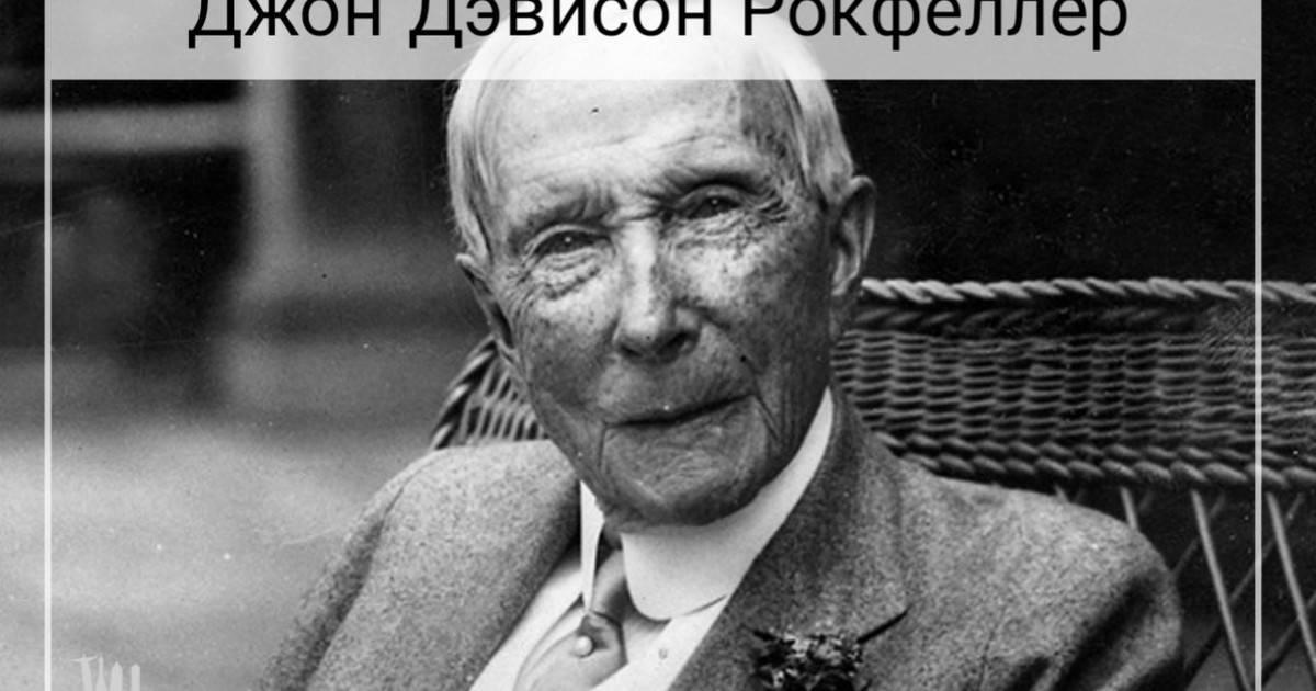 Джон рокфеллер - биография
