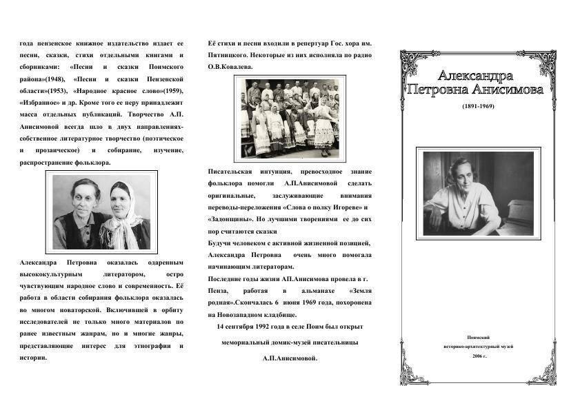 Галина анисимова (2): биография, фильмография фото - актрисы - lifeactor.ru