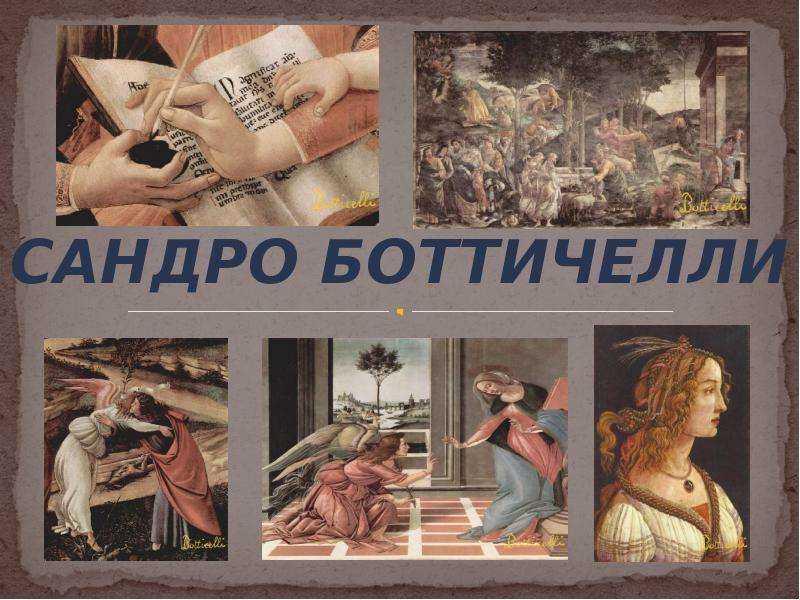 Биография сандро боттичелли. произведения художника, известные во всем мире