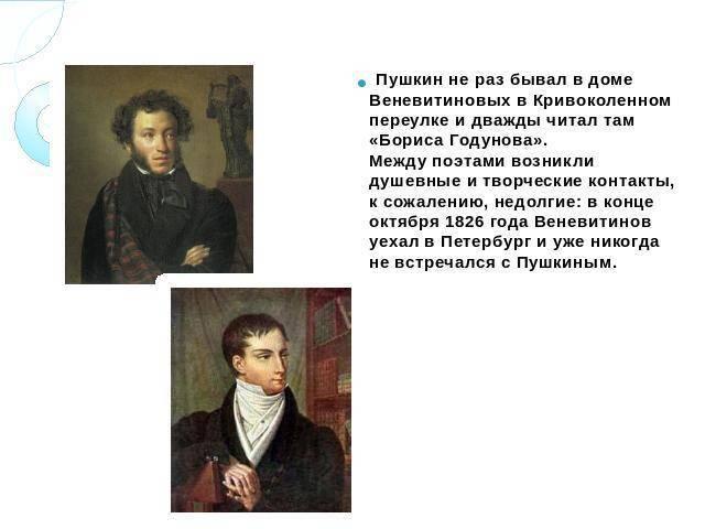 Веневитинов, дмитрий владимирович - вики
