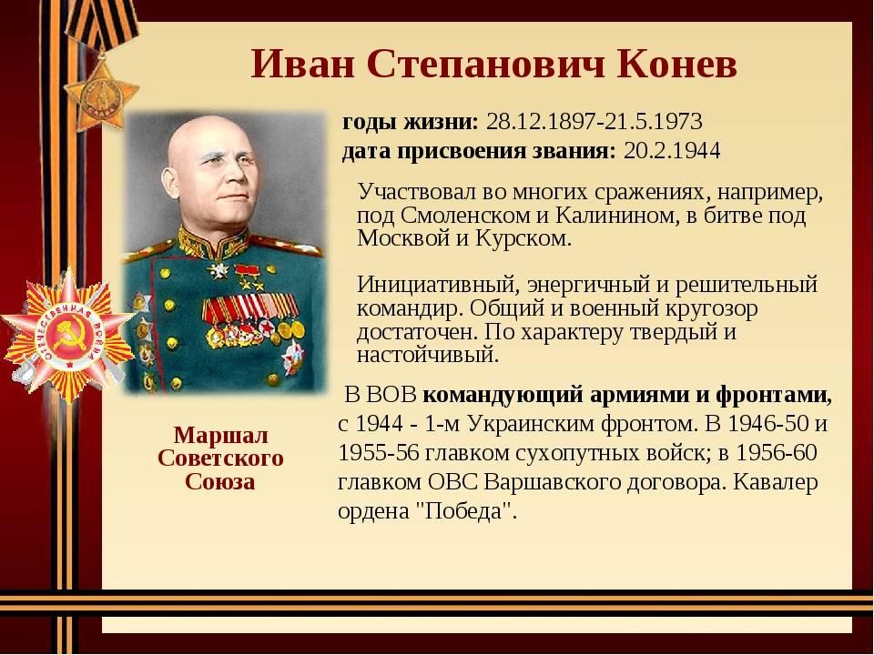 Конев, иван степанович — википедия. что такое конев, иван степанович