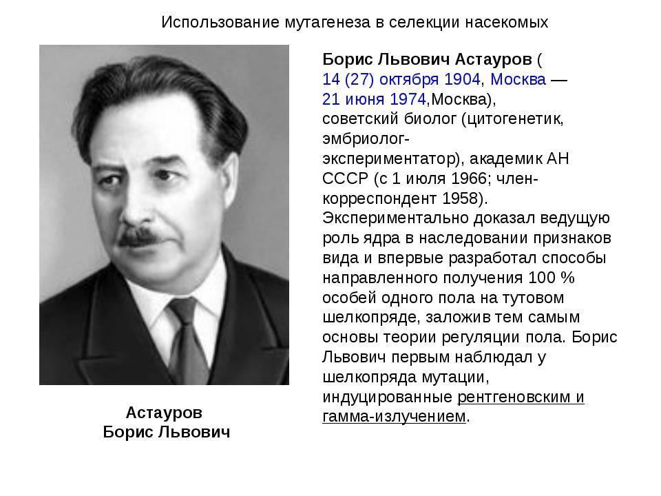 Астауров, борис львович — википедия