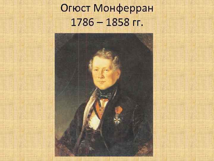 Переводы текстов о.монферрана из альбомов 1836 и 1845гг.. огюст монферран