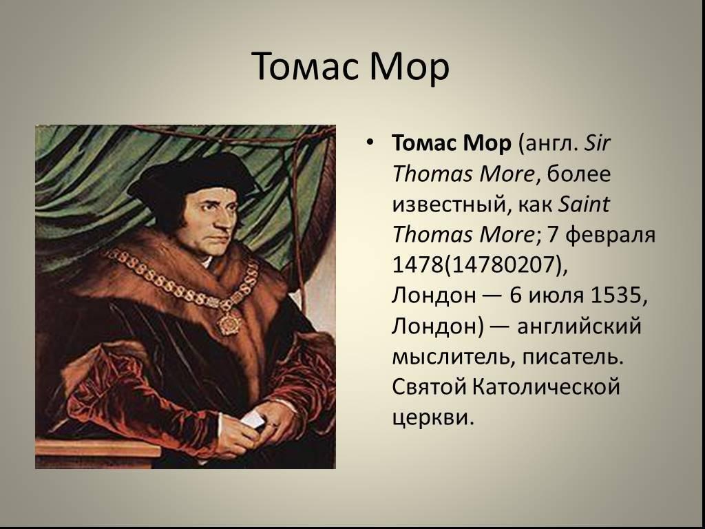 Томас мор биография кратко – что сделал, идеи, творчество эпохи возрождения – самое важное для подготовки сообщения