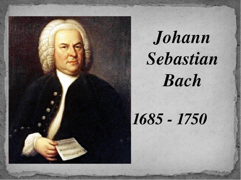 Иоганн себастьян бах: краткая биография и творчество