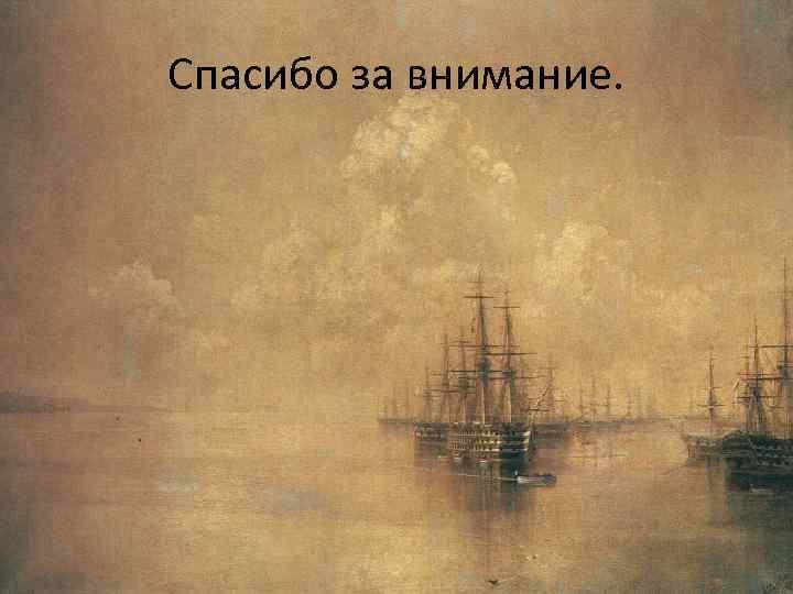 Самые знаменитые картины айвазовского (фото-обзор)