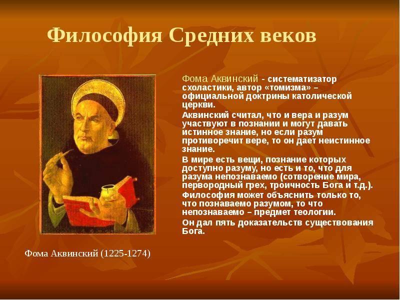 Философия фомы аквинского