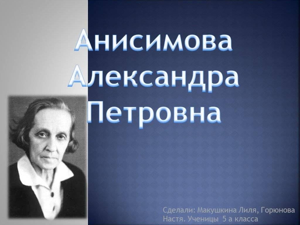 Анисимов, александр михайлович — википедия. что такое анисимов, александр михайлович