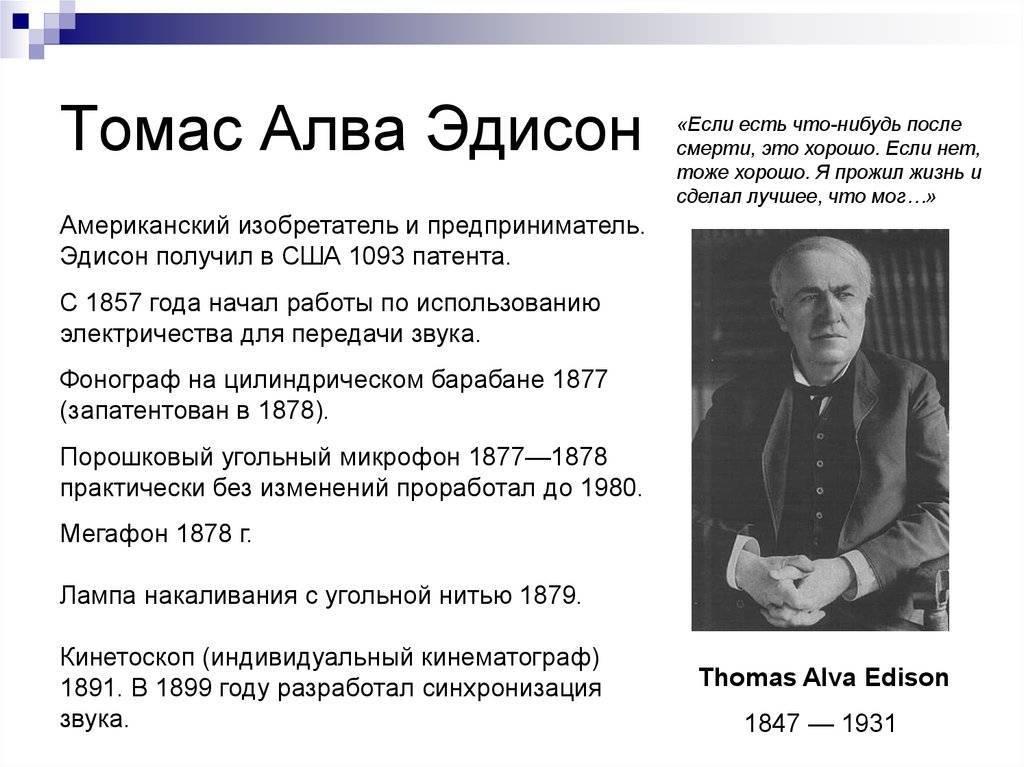 Биография томаса эдисона (кратко). что изобрел томас эдисон?
