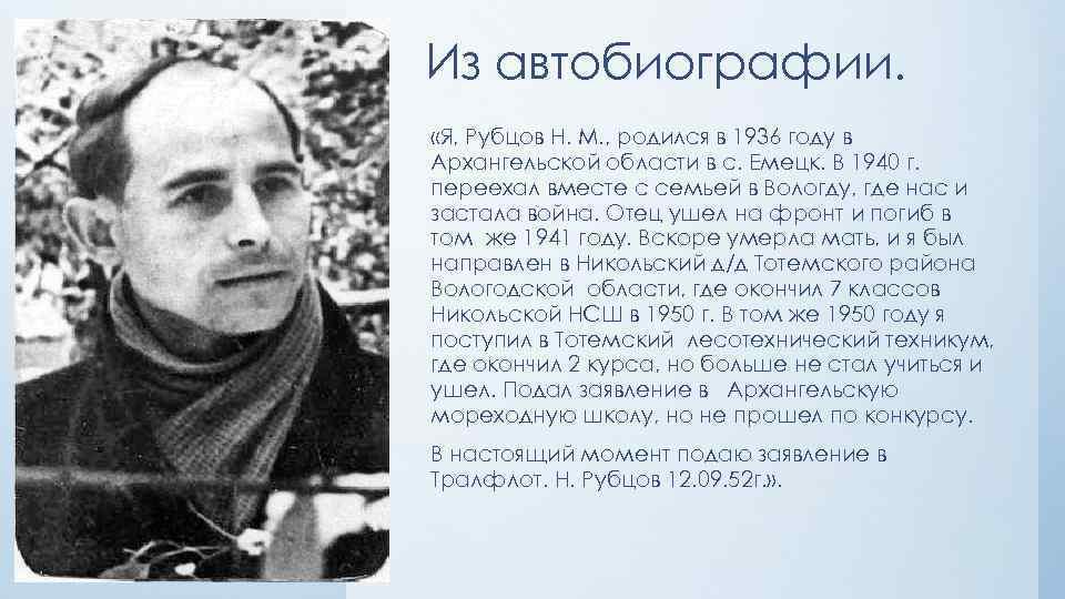 Николай рубцов – биография, фото, личная жизнь, стихи и песни - 24сми