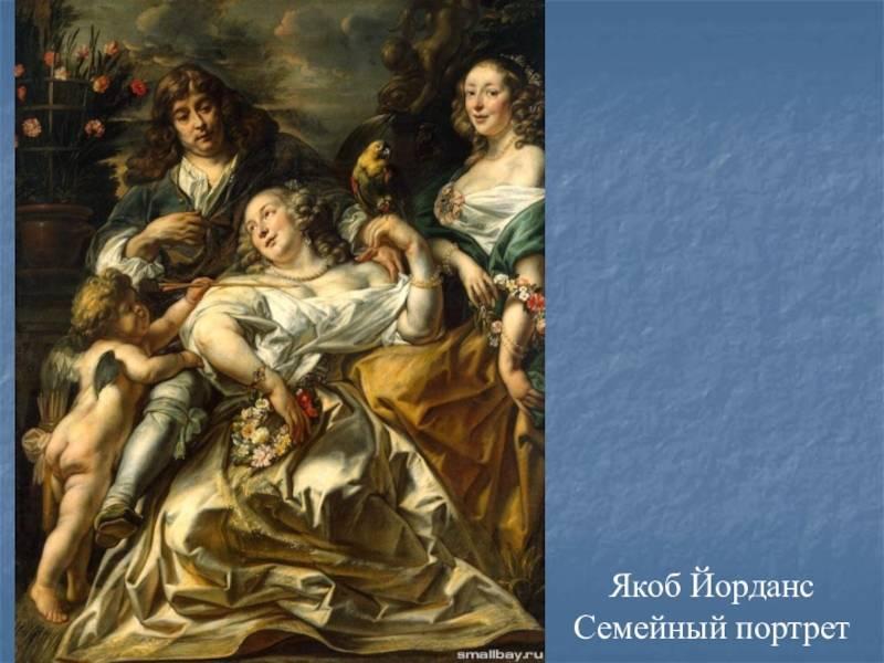 Йорданс, якоб биография, после рубенса: 1640—1678, смерть, погребение, завещание художника