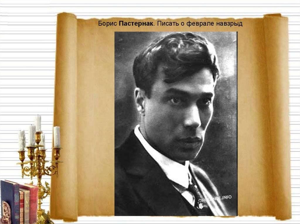 Борис пастернак - биография