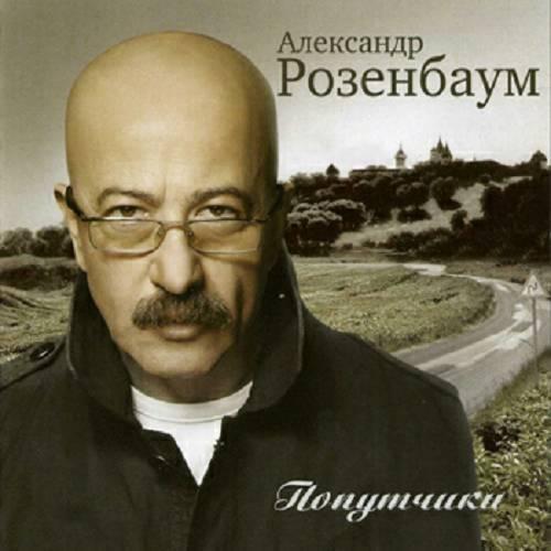 Александр розенбаум — фото, биография, личная жизнь, новости, песни 2021 - 24сми