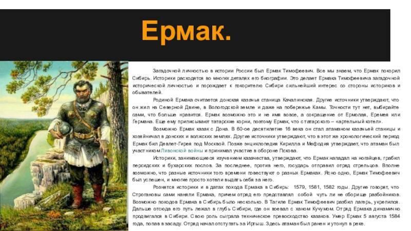 Ермак тимофеевич — краткая биография   краткие биографии