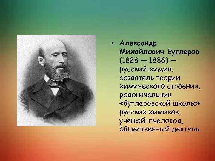 Ученые и изобретатели россии - бутлеров александр михайлович