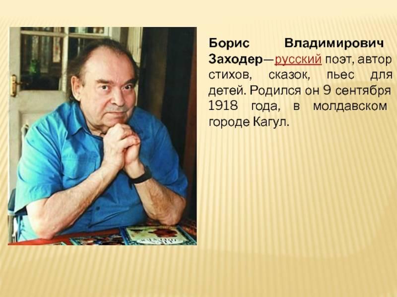Борис заходер краткая биография