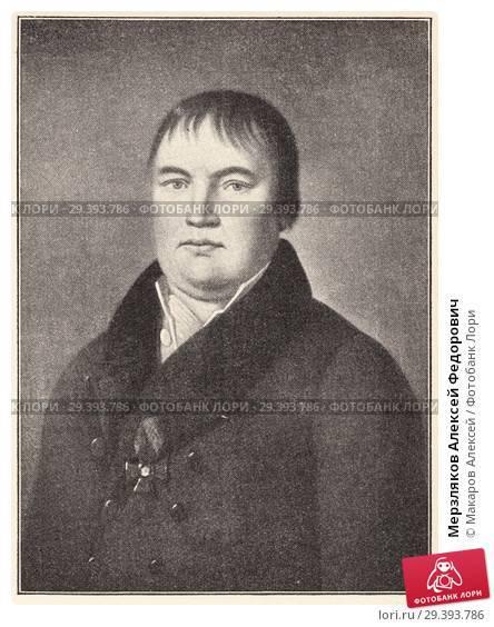 Алексей фёдорович мерзляков — викитека