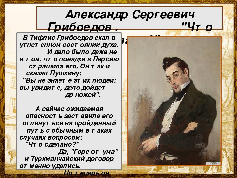 Грибоедов александр сергеевич биография
