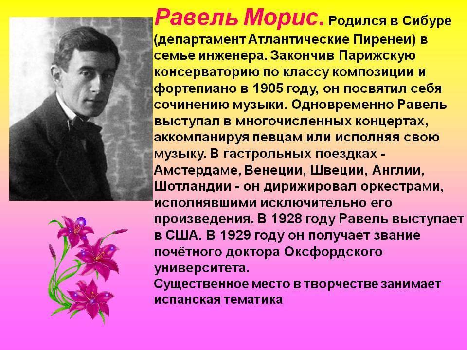 Творческий путь и краткая биография мориса равеля :: syl.ru