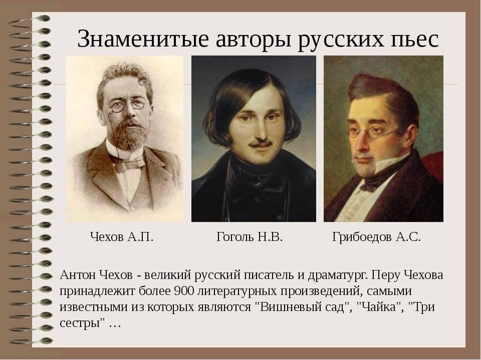 История русской драматургии — русские драматурги 18 века