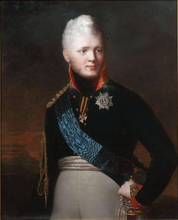 Александр 1: правление императора 1801-1825