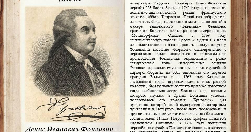 Фонвизин, денис иванович — википедия. что такое фонвизин, денис иванович