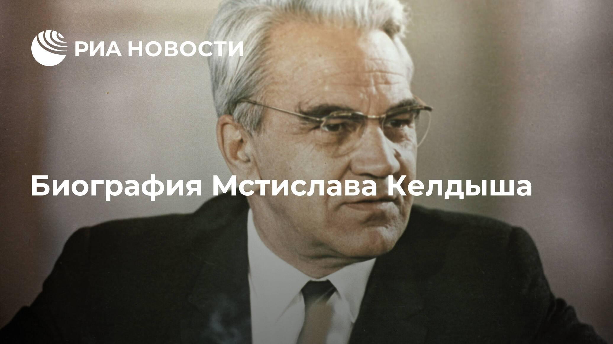 Келдыш, мстислав всеволодович биография, детство и начало карьеры