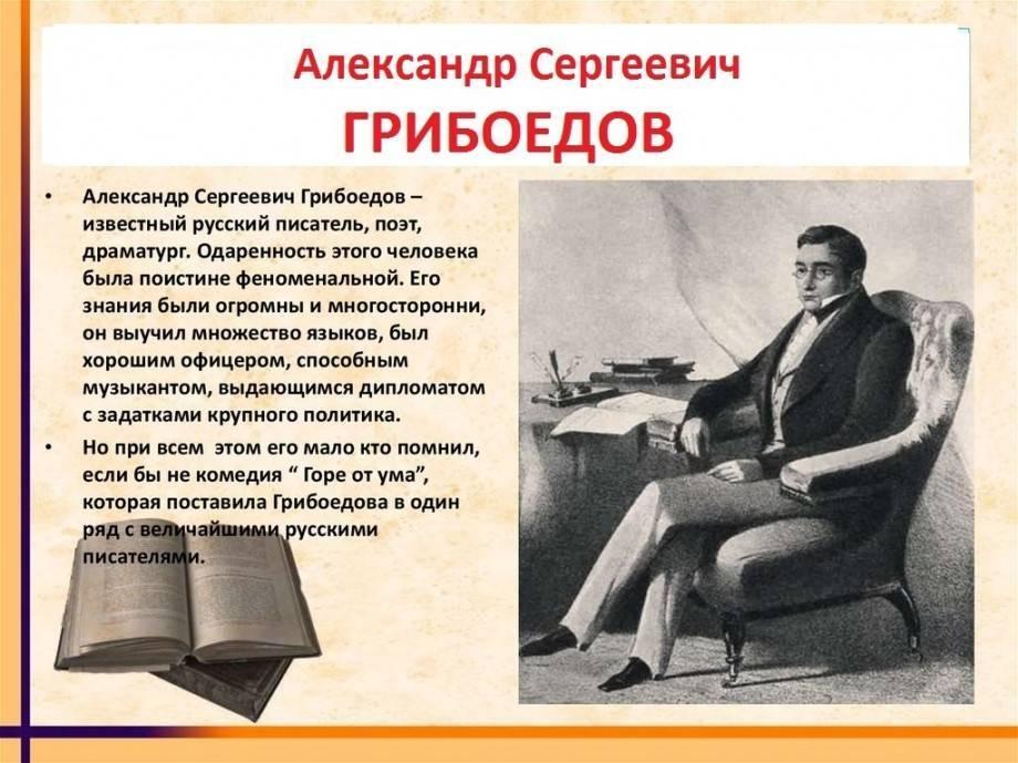 Кратко самое важное из биографии грибоедова: где родился, связь с декабристами, личность писателя