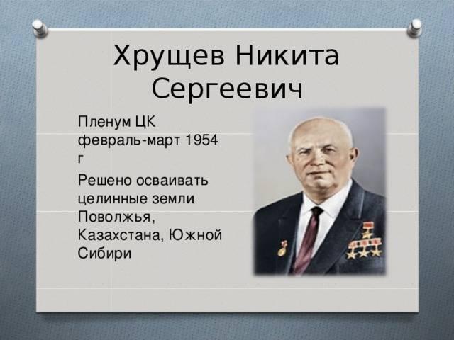 Никита сергеевич хрущёв: краткая биография и оценка деятельности