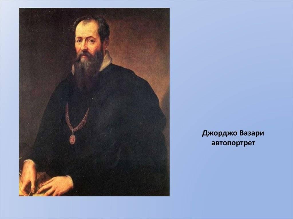 Как были созданы знаменитые «жизнеописания» джорджо вазари