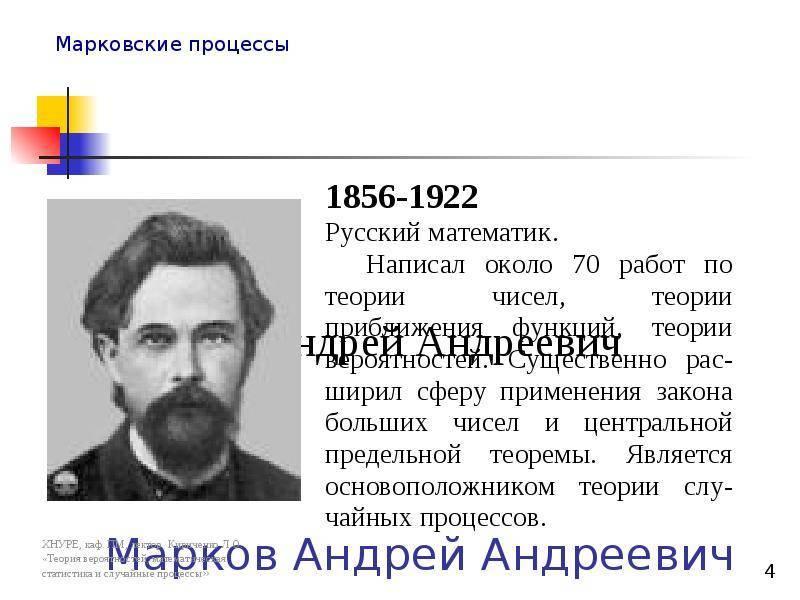 Марков, андрей андреевич (старший) — википедия. что такое марков, андрей андреевич (старший)