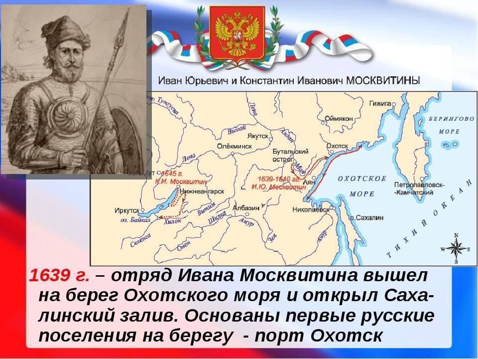 Путешественник иван юрьевич москвитин: открытия и вклад в развитие географии