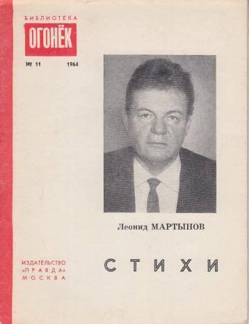 Евгений мартынов: краткая биография