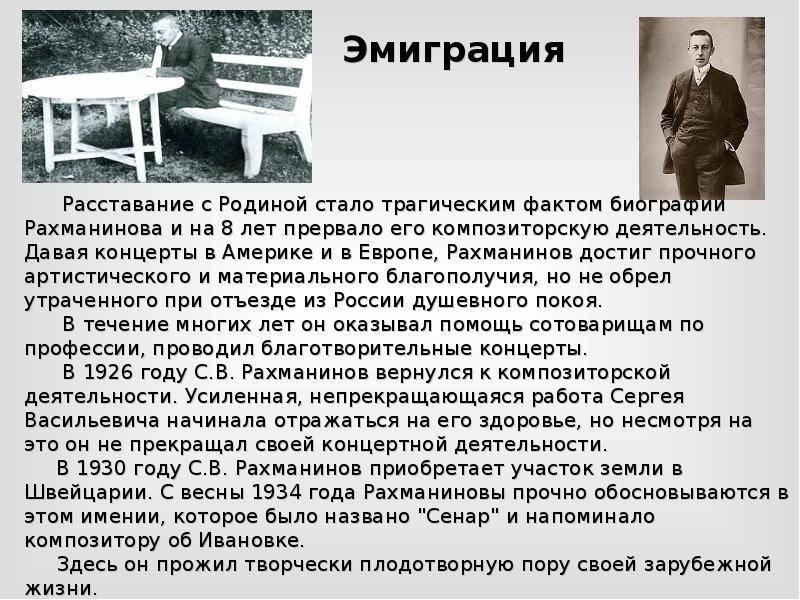 Сергей рахманинов - биография, информация, личная жизнь, фото, видео