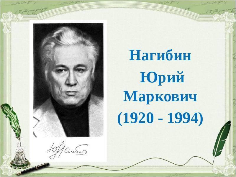 Юрий нагибин – биография, фото, личная жизнь, рассказы, книги, смерть | биографии