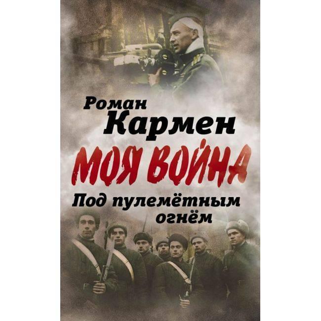 Роман лазаревич кармен
