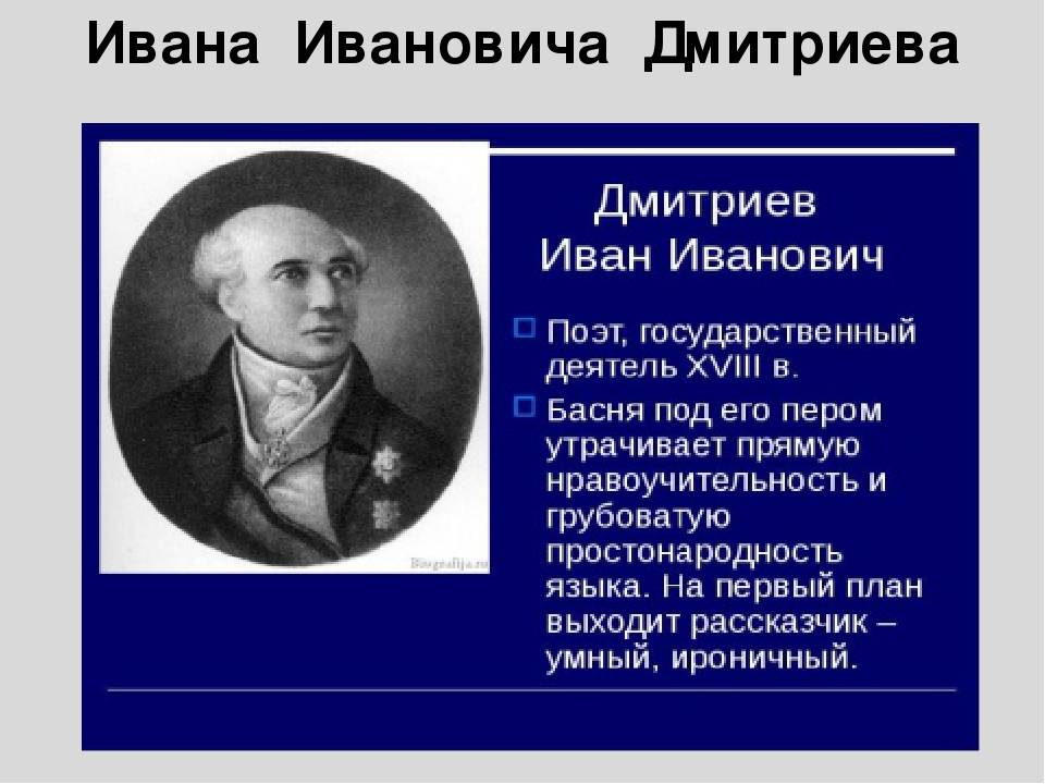 Биография ивана дмитриева