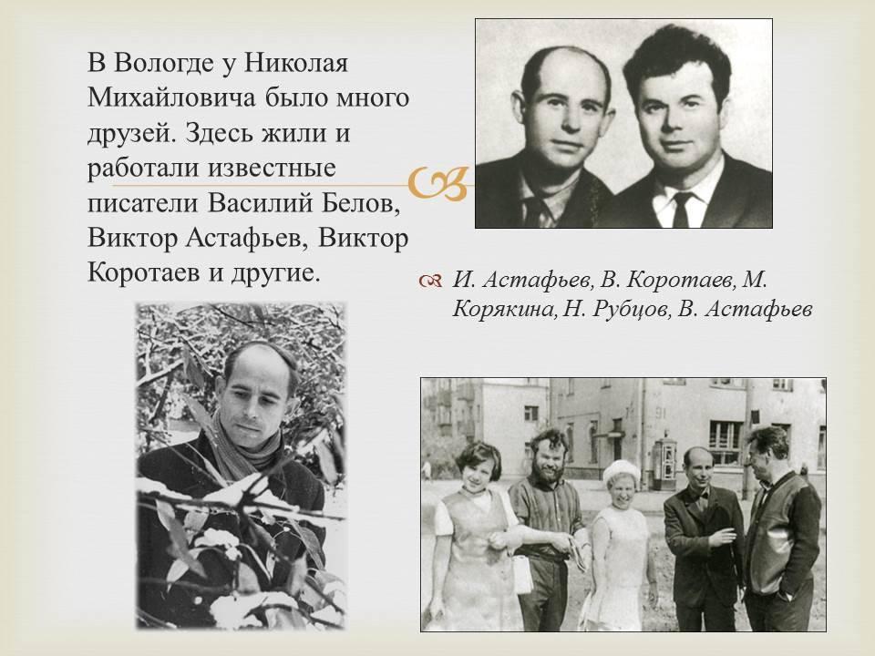 Николай рубцов - краткая биография, факты, личная жизнь