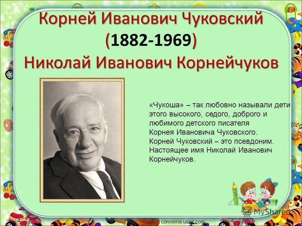 Творчество и биография корнея чуковского :: syl.ru